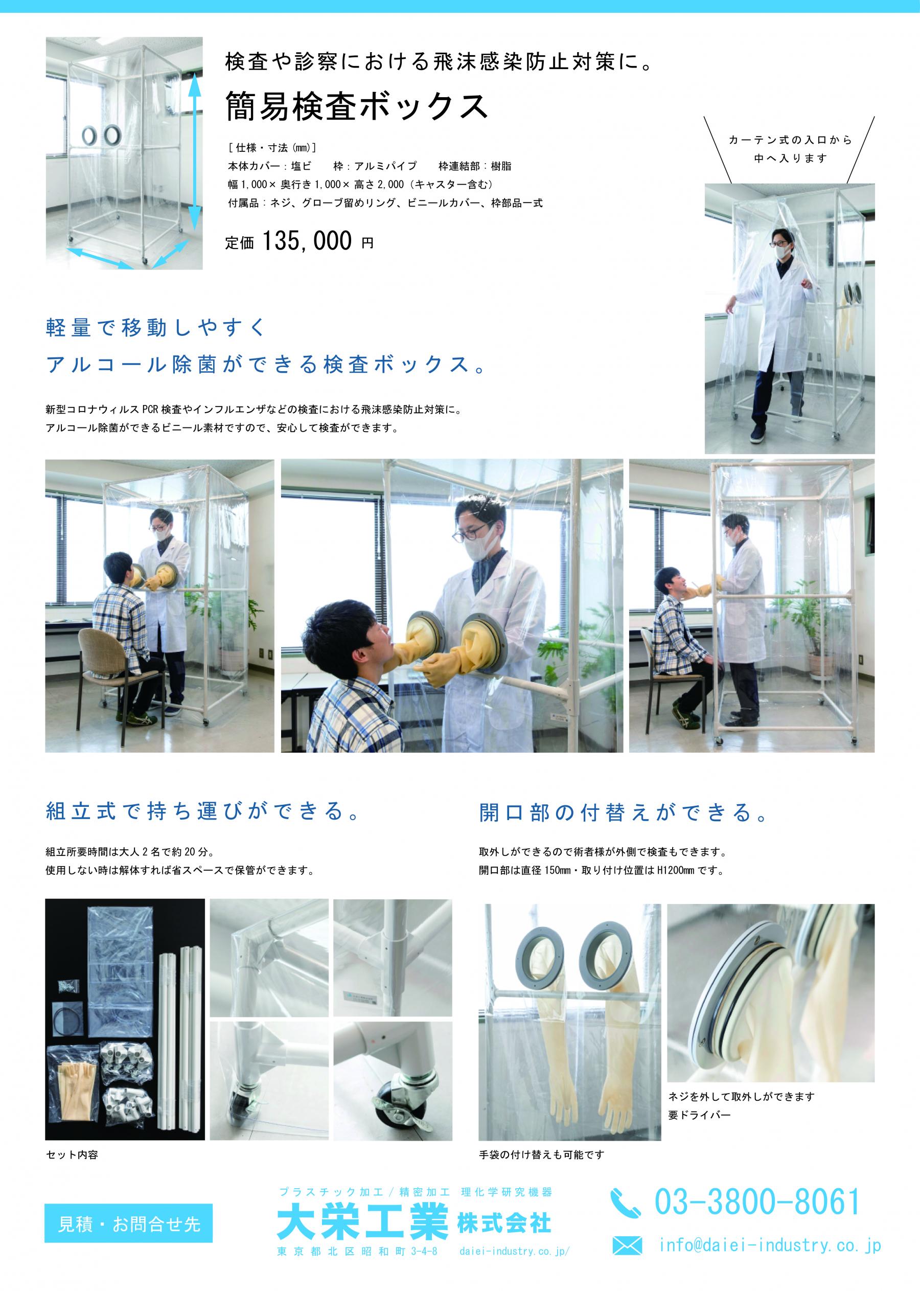 東京でプラスチック切削加工・精密加工なら【大栄工業 株式会社】へ